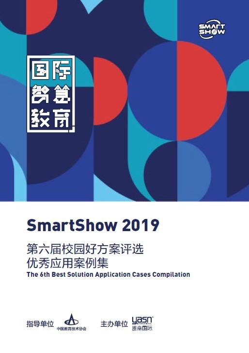 SmartShow 2019 校园好方案 优秀应用案例集