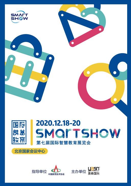 SmartShow 2020 招展函