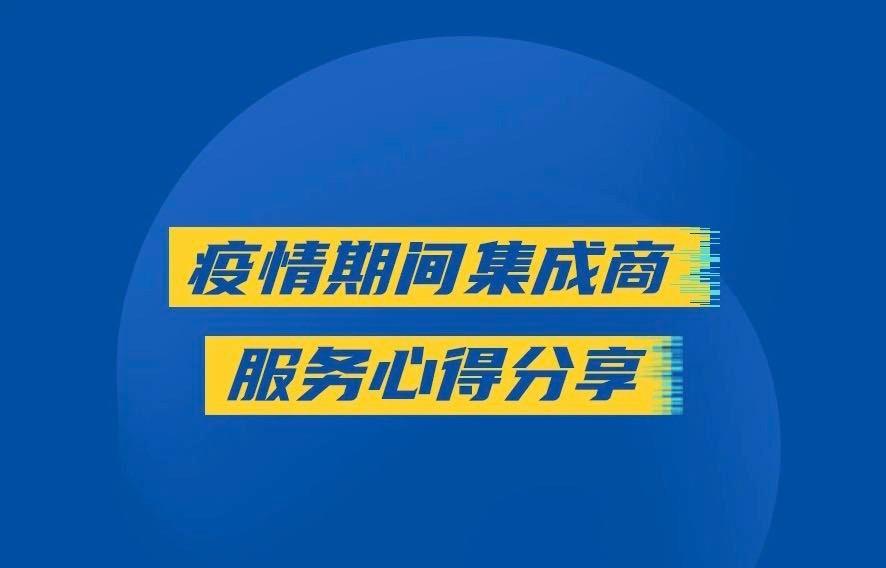 华驰科技项目副总经理:疫情期间集成商服务心得分享