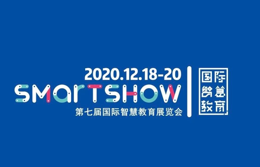 SmartShow 2020同期活动抢先知:千人校长大会重磅来袭