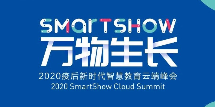 SmartShow2020疫后新时代智慧教育云端峰会