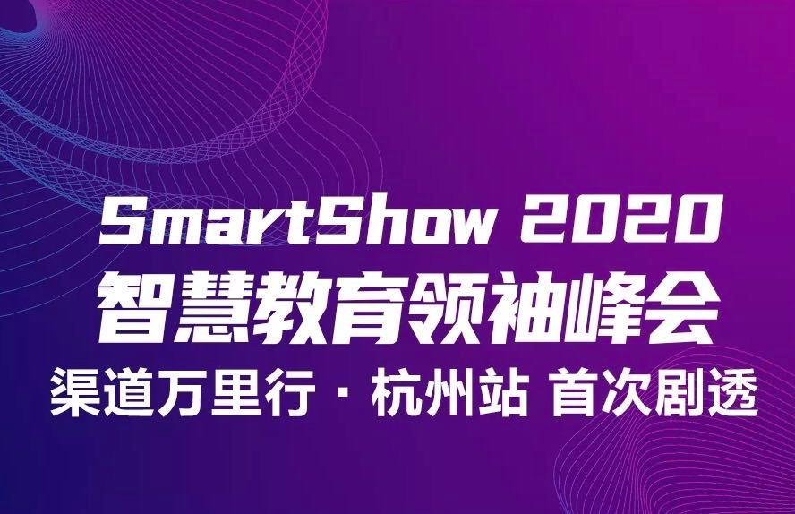 SmartShow 2020智慧教育领袖峰会暨渠道万里行 · 浙江站预告