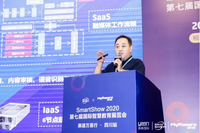 SmartShow2020「渠道万里行·四川站」回顾篇——中广上洋