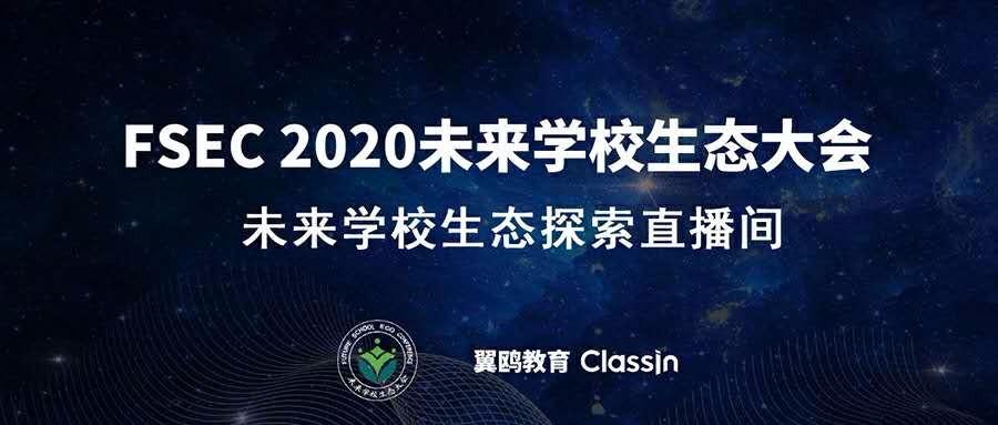 """""""未来学校生态探索直播间""""即将开启!"""