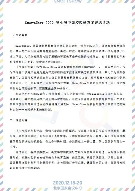 第七届中国校园好方案评选活动 征集函