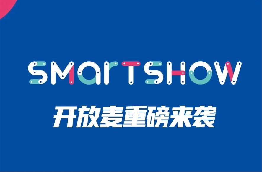 无争议,不真谛!SmartShow 开放麦 来啦!