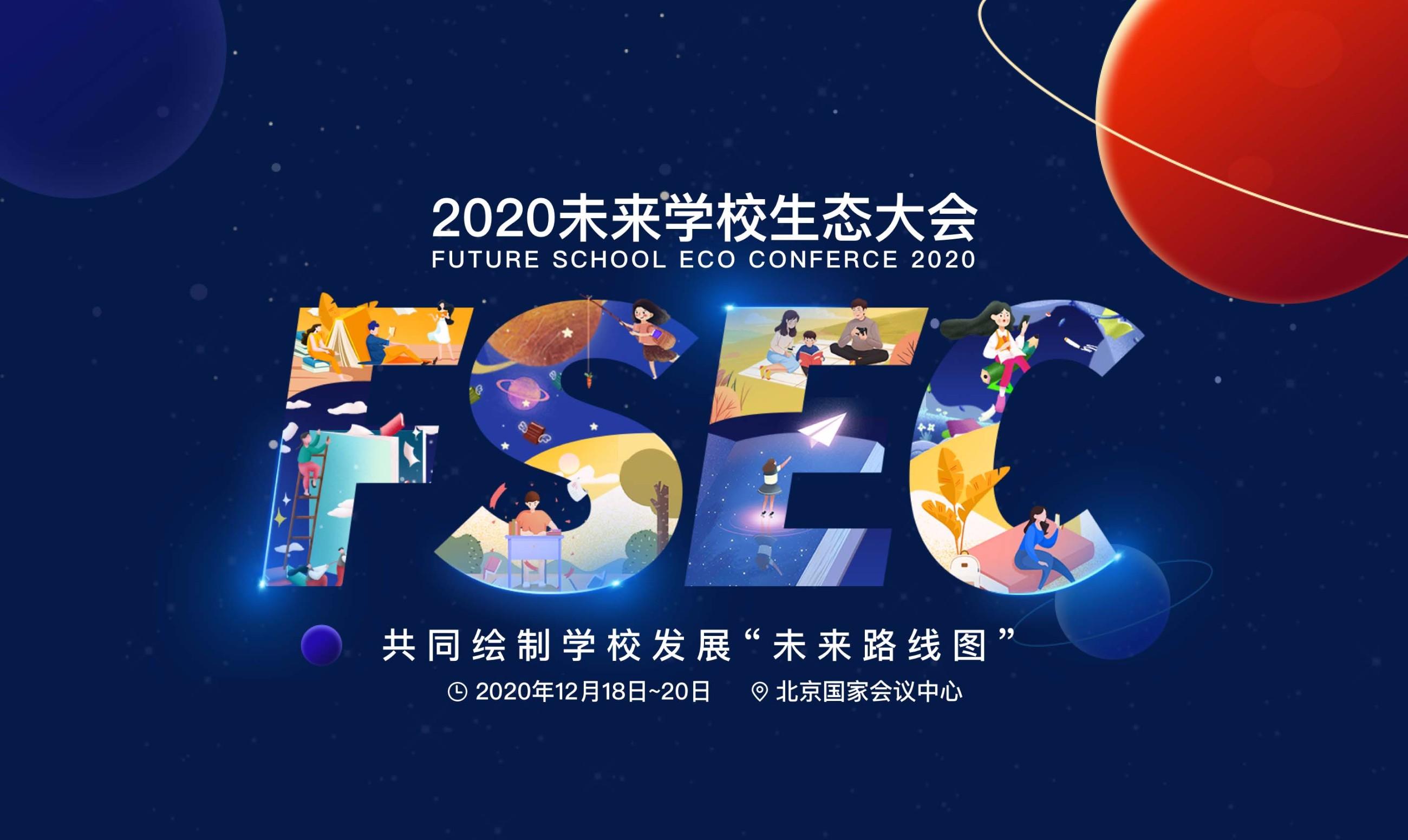 万人千校共建未来学校发展生态 2020未来学校生态大会来了
