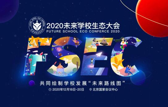 2020未来学校生态大会·分会场议程发布!