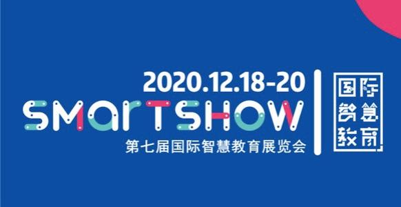 真 · 教育圈「半壁江山」在此,SmartShow 2020 大咖再解锁