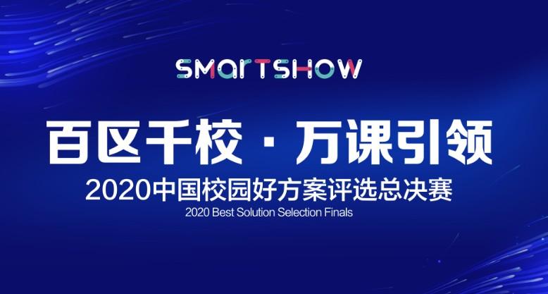 SmartShow 2020 中国校园好方案总决赛路演精彩回顾