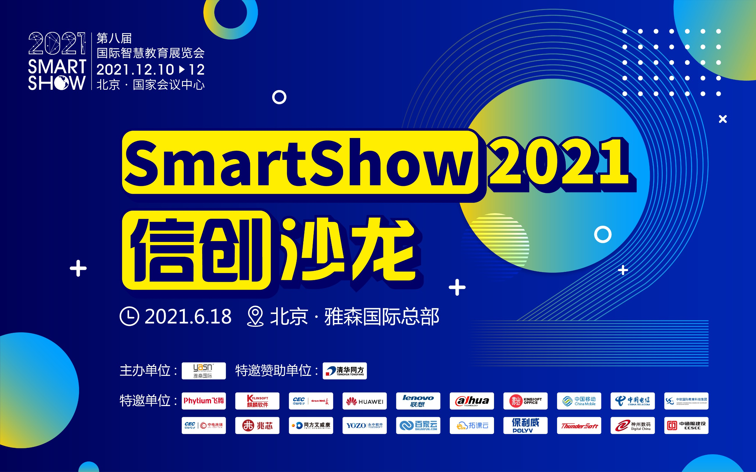 SmartShow2021信创沙龙阳光分享会圆满召开