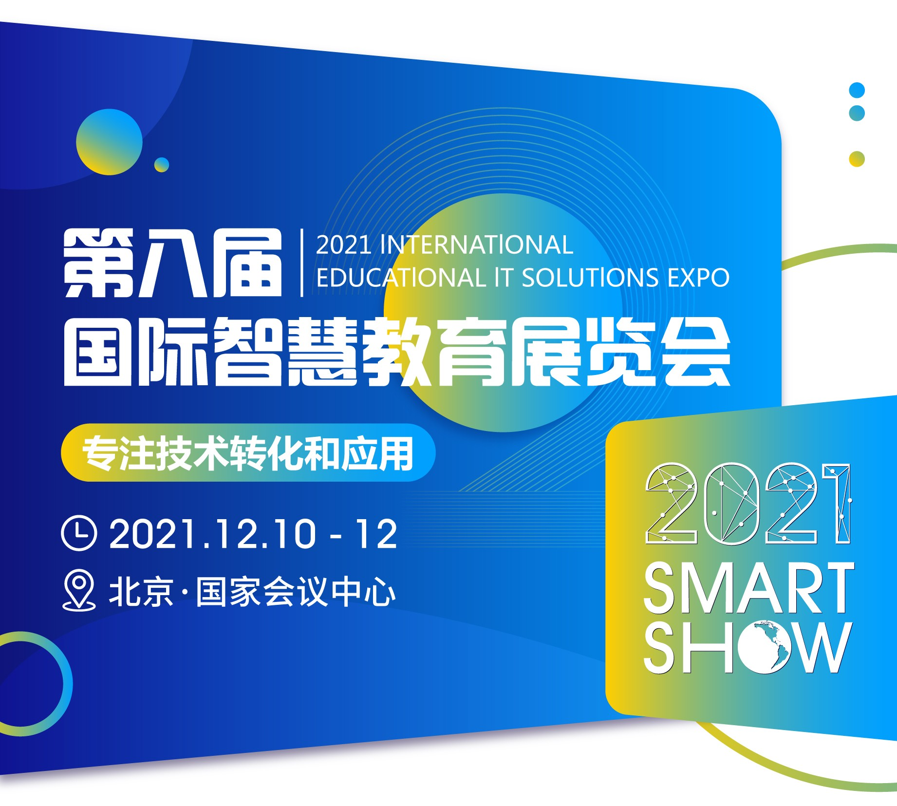 SmartShow2021
