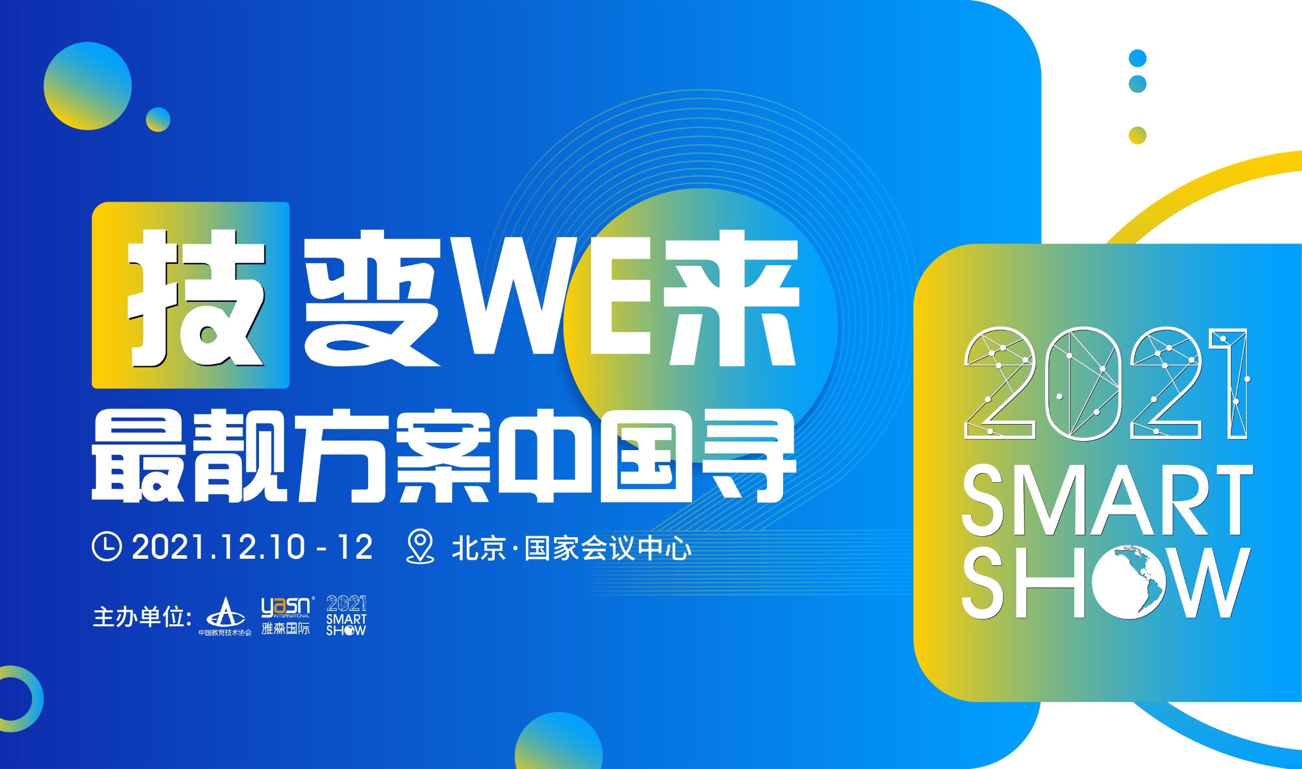 第八届中国校园好方案征集令重磅发布!